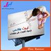 PVC Glossy / Matte Flex Banner (500d * 500d 9 * 9 13oz)
