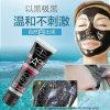 Masque facial Aichun Nettoyage en profondeur le masque de boue de la mer Morte Déposer Blackhead acné masque Peel Off