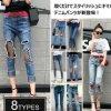 De geborduurde Jeans van de Neerstorting met Netwerk