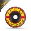 Roda de lustro do disco de 2017 aletas (tampa plástica 125)