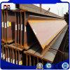 Оцинкованный сварной Q235 H раздела стальные балки