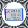 Batería de litio polímero para Bluetooth