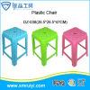 [بّ] بلاستيكيّة منزل كرسي تثبيت أثاث لازم خارجيّ يتعشّى كرسي تثبيت [فست فوود] كرسيّ مختبر