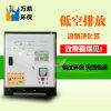 Dampf-Reinigungsapparat-elektrostatische hohe Hochspannungsleistungsfähigkeit
