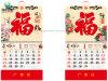 Artigos de papelaria/calendário tradicionais chineses da impressão do ano novo
