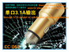 3.1A Safety Hammer USB Car Charger (CC-068)