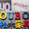 Напольные 3D делают доску водостотьким письма PVC знака письма