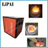いろいろな種類の金属を溶かすための小さい誘導加熱の炉