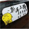 Nueva etiqueta engomada magnética del coche del OEM