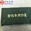 il tessuto verde della tela di canapa di miscela del Poliestere-Cotone di 30cm*70cm permeabile all'acqua impregna i sacchetti della sabbia