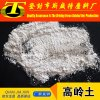 세라믹을%s 내화 물질에 있는 중국 내화 점토 분말 고령토