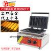 Les muffins Hot Dog Machine/ Hotdog Stick Gaufrier/Gaufrier