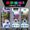 미친 장난감 클로 게임 기계 선물 게임 기계 전자 게임  기계