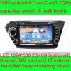 KIA K2 리오 100% 순수한 인조 인간 체계 전기 용량 스크린 쿼드 중핵 1.7GHz를 위한 차 DVD GPS