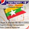 中国ミャンマーの土地交通機関、ロジスティクス、トラックの貨物明白な、道貨物Cusutomsのクリアランス