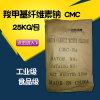 농축기, 나트륨 Carboxymethyl 셀루로스 CMC 농축기, 음식 급료 CMC의 농축기