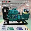 40 quilowatts potência Diesel montada patim do gerador de 50 kVA