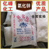 99,7% de óxido de zinco Guangxi Nanhua Brand