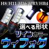 Hb3/Hb4 Twee van de LEIDENE van de Kleur het Licht Draai van de Auto of het Licht van de Mist