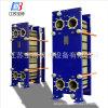 冷水のためのBaode Bh250/Bb250の版そしてフレームの熱交換器
