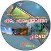 8mm, 16mm Cinefilm Omgezet in VideoSchijf DVD