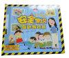 Livre d'impression de panneau pour des enfants au sujet de coffre-fort