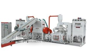 Dry-Type Copper Recycling Production Line (QY-1200A)