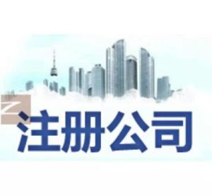 Guangdong Foshan Registered Company