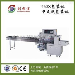 Dual Frequency Flow Packing Machine (CB-450X)