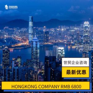 Hongkong Company Registration