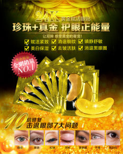 Afy 24k Gold Crystal Collagen Eye Mask We Can Produce Eye Masks with Your Logo pictures & photos