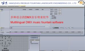 Multilingual DMX Music Fountain Control Software pictures & photos