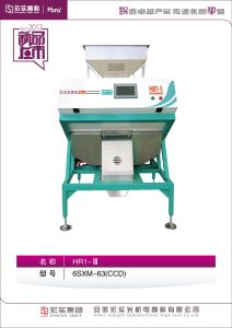 Hr1-III Rice Color Sorter with Resort Function pictures & photos