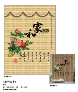 Painting Bamboo Roller Blinds / Curtain (YXD-P000)