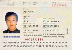 And Overlay - China Card Laminate State Passport Film Id Hologram