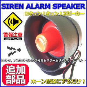 Universal Car Alarm Car Central Door Locking System for All Cars pictures & photos