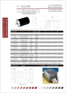 Brush Coreless DC Motor for Copier (2224R)