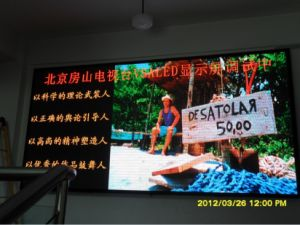 Indoor High Refresh Frequency LED Display Screen pictures & photos