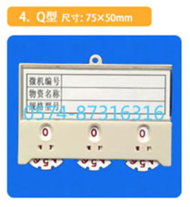 Type Q 7.5*5cm Magnetic Material Card Storage Card Warehouse Card with Numbers