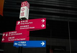 Hongkong Central Road Directional Signage pictures & photos