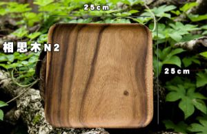 2016 Wooden Food Tray Serving Tray Wooden Tray Wholesale pictures & photos