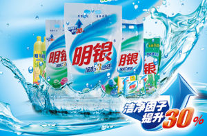 No Residue Washing Detergent Powder pictures & photos