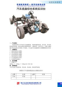 Automotive Chassis System Educational Training Equipment pictures & photos