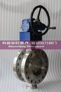 High Pressure Butterfly Valve 600lbs pictures & photos
