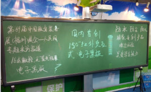 First 150 Inches Green Enamel Panel Electric Blackboard, Fast Response, Eyesight Protection pictures & photos