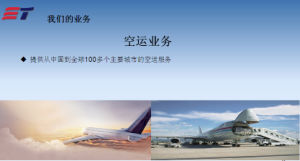 Air Transportation From China to Overseas pictures & photos