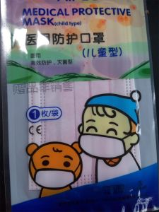 Disposble Medical Protective Mask (child type)