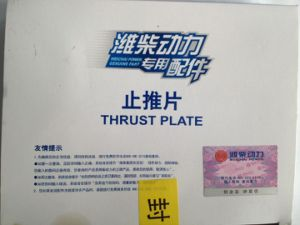 Weichai Thrust Plate for Wp12 Engine pictures & photos