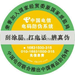 Decode Anti-Fake Laser Sticker/ Telegraphy Security Label (CN01JG198)