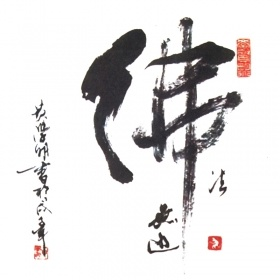 Chinese Calligraphy (CC01)